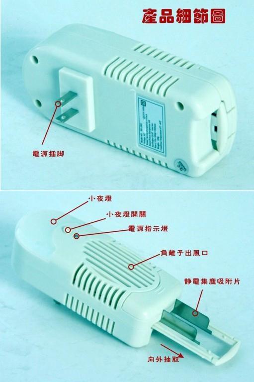衛生間除臭器(壁插式空氣清新機)+小夜燈 5