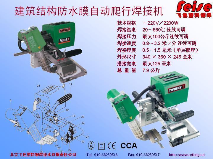 twinny t建筑结构自动爬行焊接机