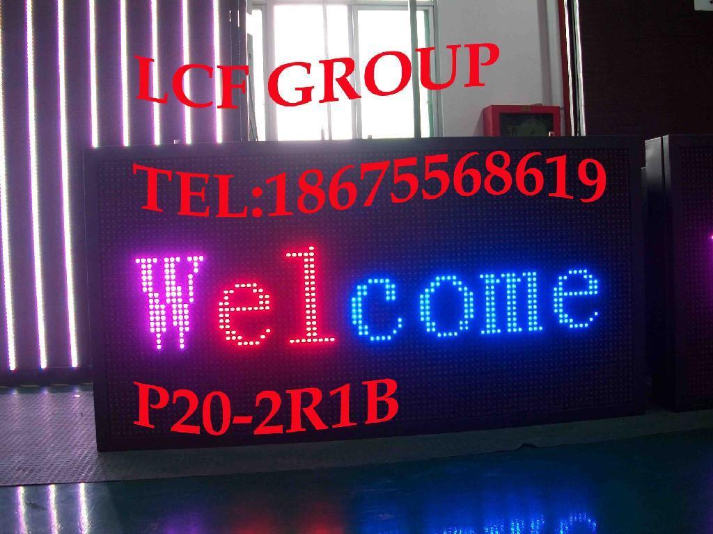 青海P20戶外(2R1B)顯示屏 1
