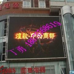 山東文登廣告傳媒公司聯誠發PH10-LED戶內全彩顯示屏