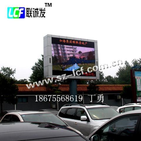 二連浩特廣告傳媒公司聯誠發P10戶外全彩LED顯示屏現貨批發 1