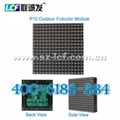 PH10 Outdoor full color led module