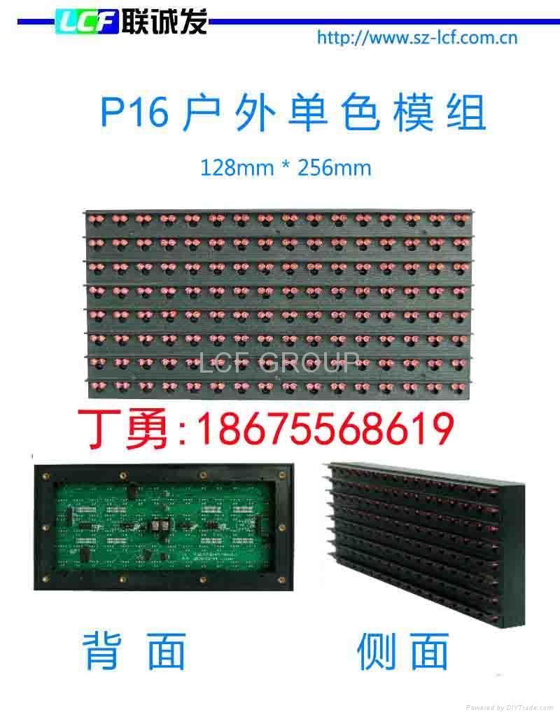 P16單紅模組 1