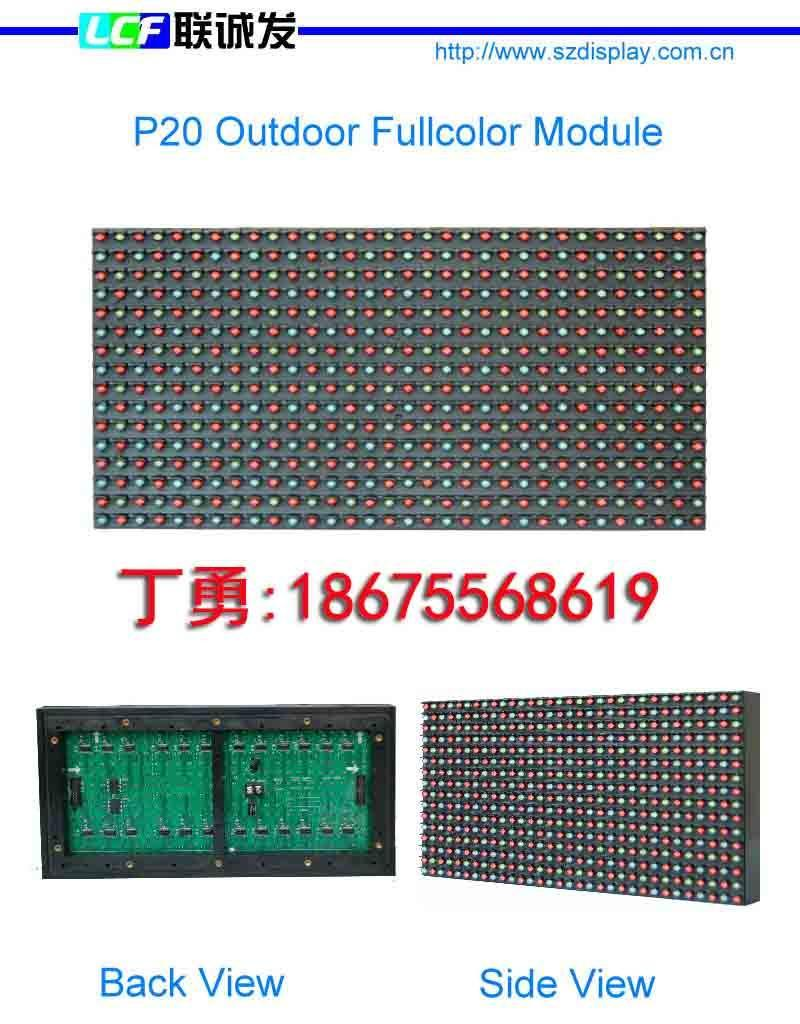 Ph20 outdoor full color led modules for sale 1