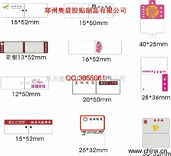 Barcode Lable(Label & Tag)