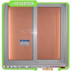 LG好佳喜塑鋼門窗 88推拉窗(廠家直銷)