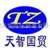 天津天智国际贸易有限公司