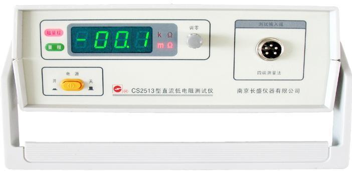 CS2513型直流低电阻测试仪 1