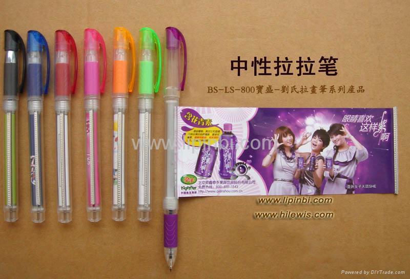 拉纸笔,拉画广告笔 4