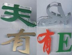 香港工藝金屬字