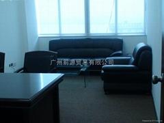 廣州前源貿易有限公司