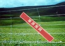 Grassland fence 2