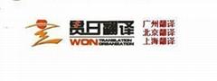 上海翻译公司英语翻译英语口译英语笔译报价