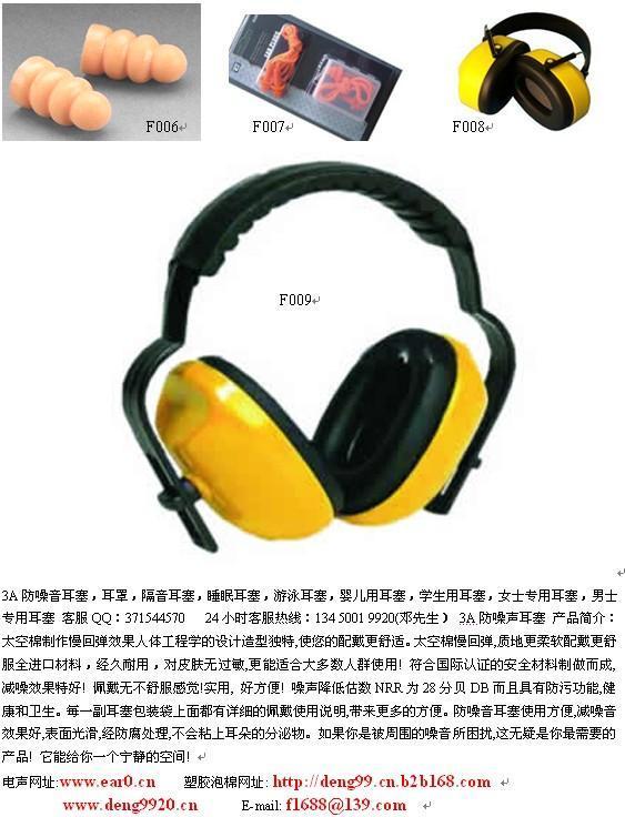Colorful protective earplugs 2