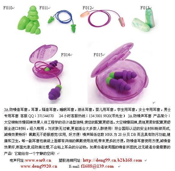 Colorful protective earplugs 3