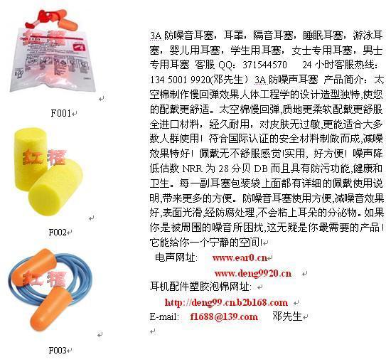 Colorful protective earplugs 4