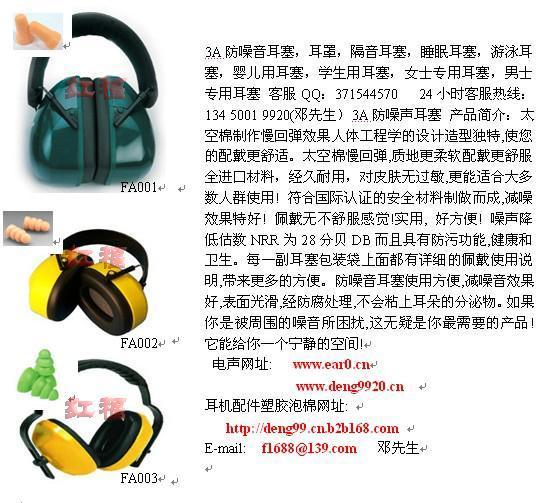 Colorful protective earplugs 5