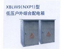 低壓戶外綜合配電箱