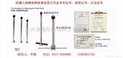 防爆人体静电释放器(专利产品)