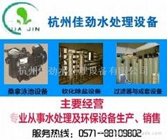 杭州佳劲水处理设备有限公司