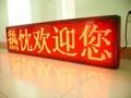 專業生產LED電子顯示屏 2