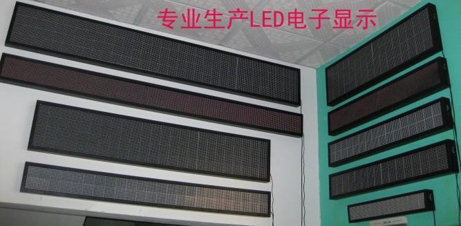 專業生產LED電子顯示屏 1