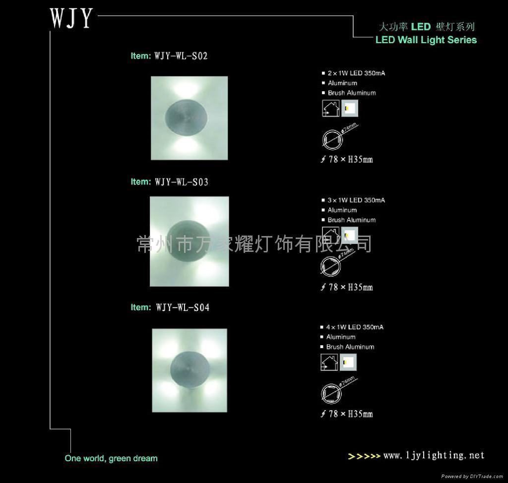 大功率LED壁灯-WL-S04/03/02