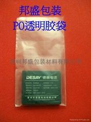深圳PO电池袋