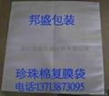 珍珠棉復膜袋
