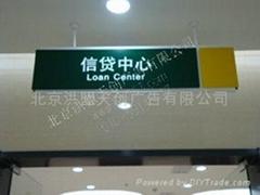 郵政銀行標識製作