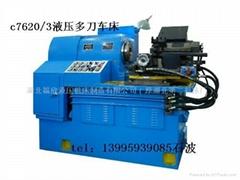 C7620C/3液压多刀车床(前刀架有转盘)