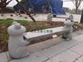 桌椅石雕 1
