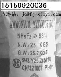 氟化氢铵 2