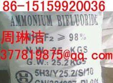 福建自產氟化氫銨15159920036