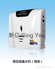 Sing Yes Wall-mounted Item:  Energy Water Machine