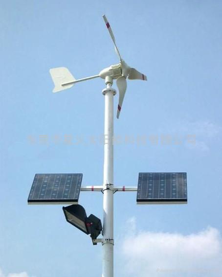 风光互补系统 1