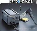 HAKKO474吸锡枪