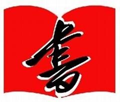 北京瀚文圖書文化有限公司