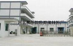 河北精华特种焊接材料厂