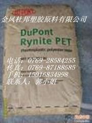 PET塑胶原料(聚醚亚胺)