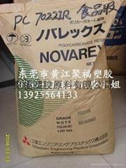 塑胶原料PC日本7022IR 7025IR IR2200