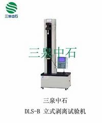 DLS液显电子剥离试验机