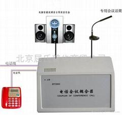 電話音響音箱連接器電話會議機會議耦合器擴音電話擴音器
