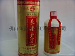長樂燒白酒系列