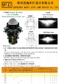 江苏茂逸二代2.5寸双光透镜