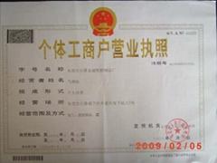 東莞市石排益健塑膠制品廠