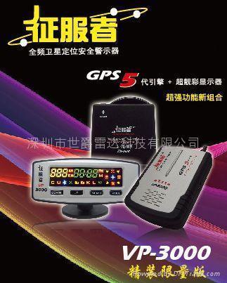 征服者VP3000精装限量版  1