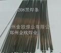 磷铜焊条 2