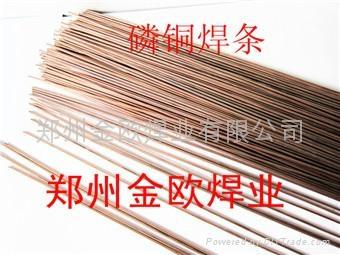 磷铜焊条 4