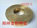 105锰黄铜焊片